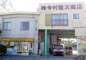 株式会社 今村隆次商店