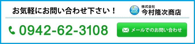 お問合せ  TEL:0942-62-3108  メールでのお問い合わせ