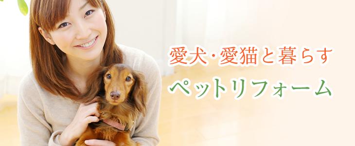 愛犬・愛猫と暮らすペットリフォーム