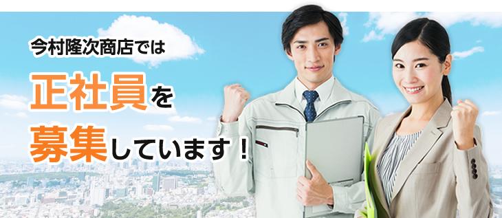今村隆次商店では正社員を募集しています!